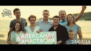 поздравление на свадьбу Анастасии и Александра (25.07.14)