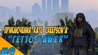 Приключения Rate Creepson'a | #9 | Гетто-Tawer | Advance RP Chocolate |