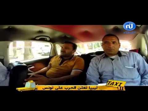 كاميرا خفية تونسية- اعلان ليبيا الحرب على تونس