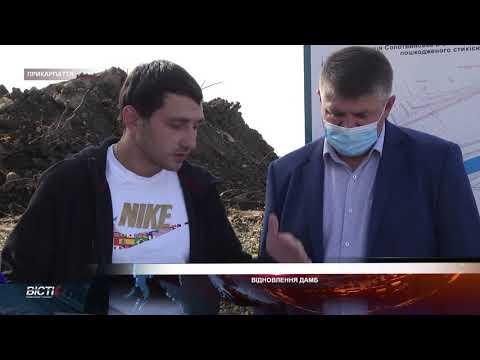 Дев'ять дамб відновлюють після червневої повені на Прикарпатті