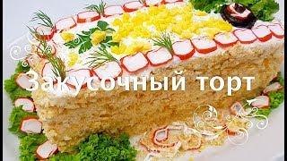 БЫСТРО, ВКУСНО, КРАСИВО!! Закусочный торт за 5 минут!