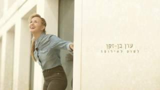 اغاني عبري روعه 2017 أغنية إسرائيلي | Israeli Hebrew Music - Eden Ben Zaken -  Latus Le'Europa