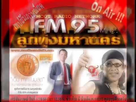Mcoffee&milk(แฟรนไชส์กาแฟ) อันดับ 1 กับ FM95 ลูกทุ่งมหานคร และ แอ๊ด คาราบาว