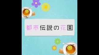 都市花#54 公開収録 thumbnail