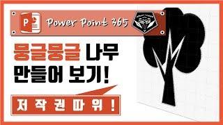 파워포인트 (Power point) 365 강의 #040 뭉글뭉글한 나무 아이콘&픽토그램 만들기!
