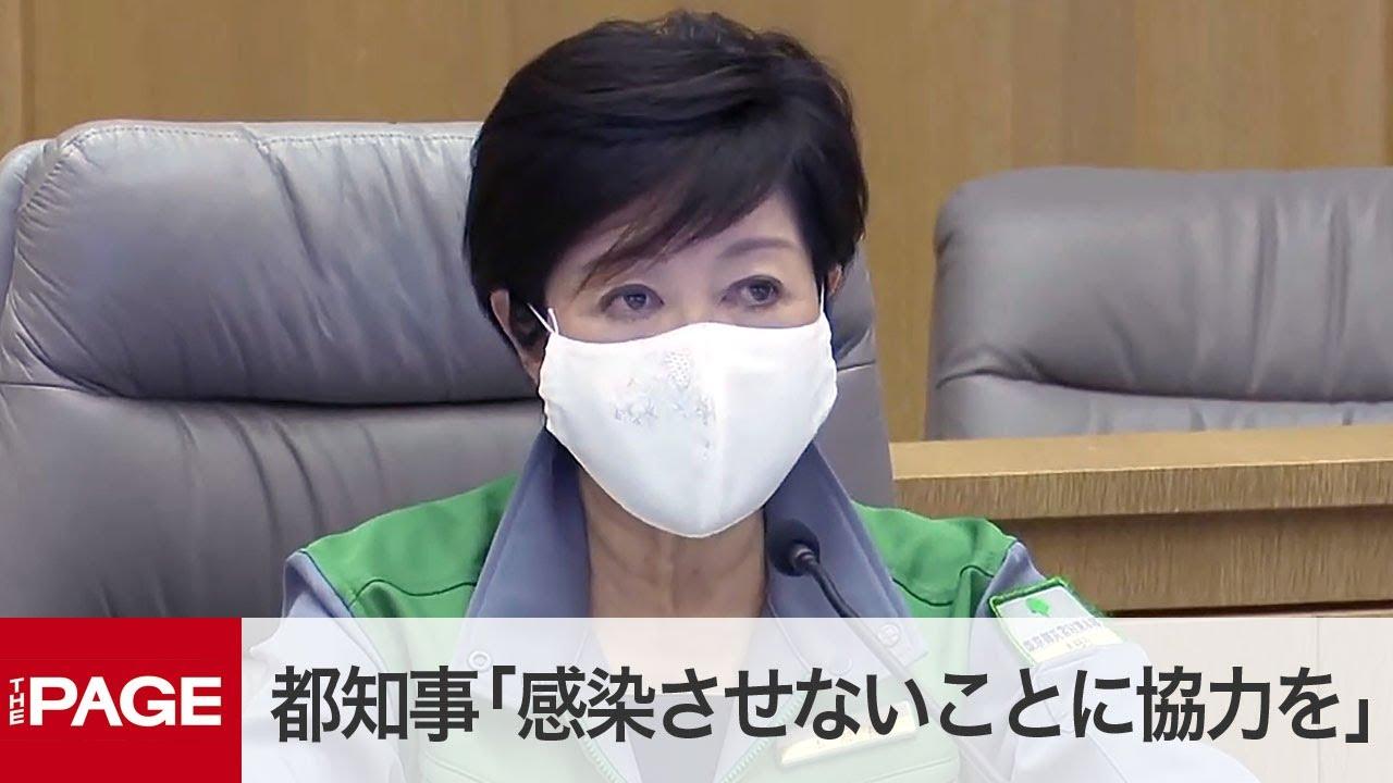 東京都で224人の感染確認 対策会議後に小池知事がコメント(2020年7月9日)