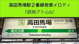 高田馬場駅2番線発車メロディ『鉄腕アトムb』