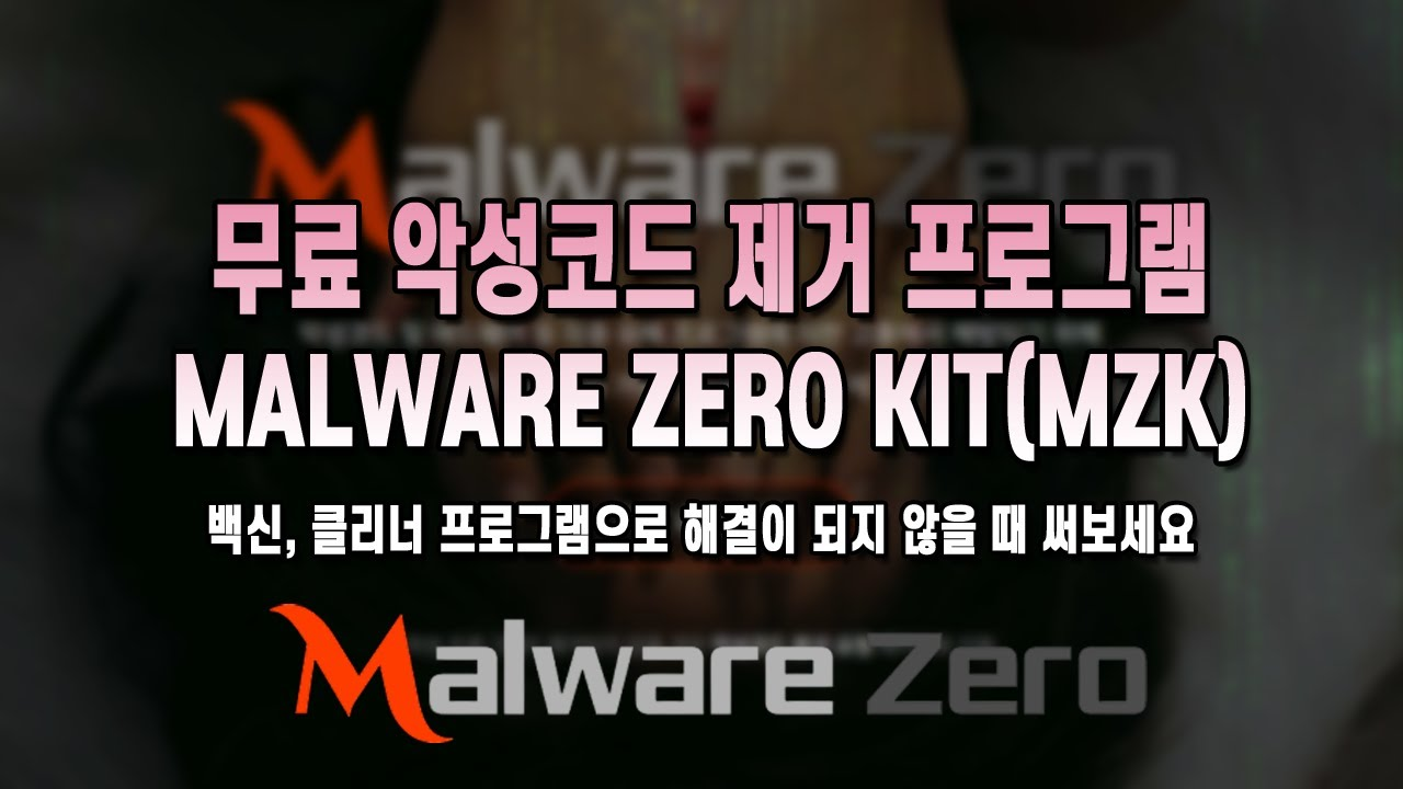 Download 강력한 무료 악성코드 제거 프로그램 Malware Zero Kit(MZK) 다운로드 및 사용하는 방법