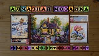 Алмазная мозаика: 17 готовых работ