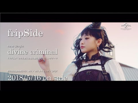 【fripSide】5月16日発売「divine criminal」CM