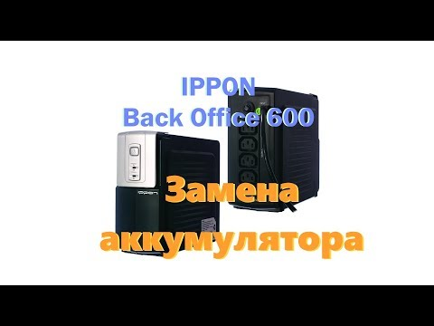 Замена батареи (ремонт) IPPON Back Office 600