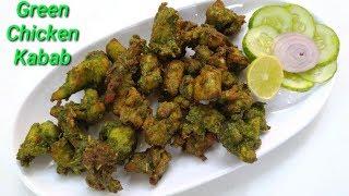 ಗ್ರೀನ್ ಚಿಕನ್ ಕಬಾಬ್ ಮನೆಯಲ್ಲಿ ಮಾಡಿ ನೋಡಿ | Homemade Green Chicken Kabab Recipe in kannada