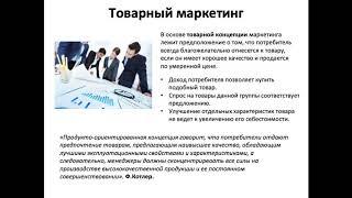 УРОК 2  Ключевые концепции маркетинга