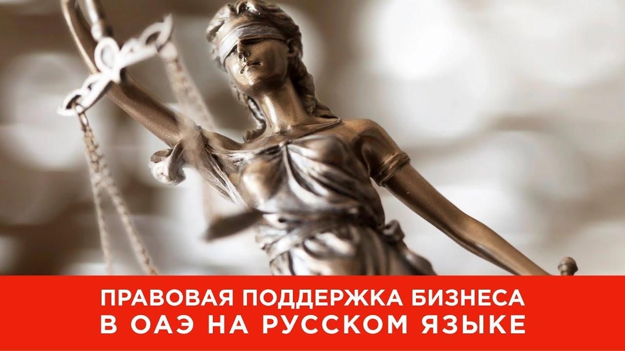 Юридические услуги в Дубае и ОАЭ на русском языке