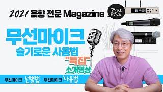 [Magazine]무선마이크 구별 및 선별방법 그리고 …