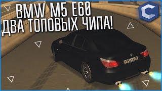 BMW M5 E60 - ДВА ТОПОВЫХ ДРИФТОВЫХ ЧИПА! (MTA | CCDPlanet)