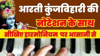 Aarti Kunj Bihari Ki  KRISHNA AARTI On Harmonium With Notation by Lokendra Chaudhary ||