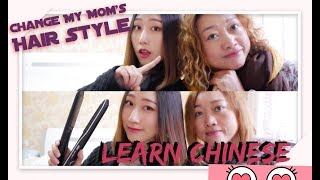 Learn Chinese Mandarins When I Change My Mom's Hair Style | Easy Chinese For Beginners