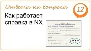 Как работает справка в NX. Документация NX.