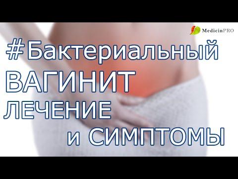 Бактериальный вагиноз (вагинит), методы лечения, симптомы и профилактика болезни