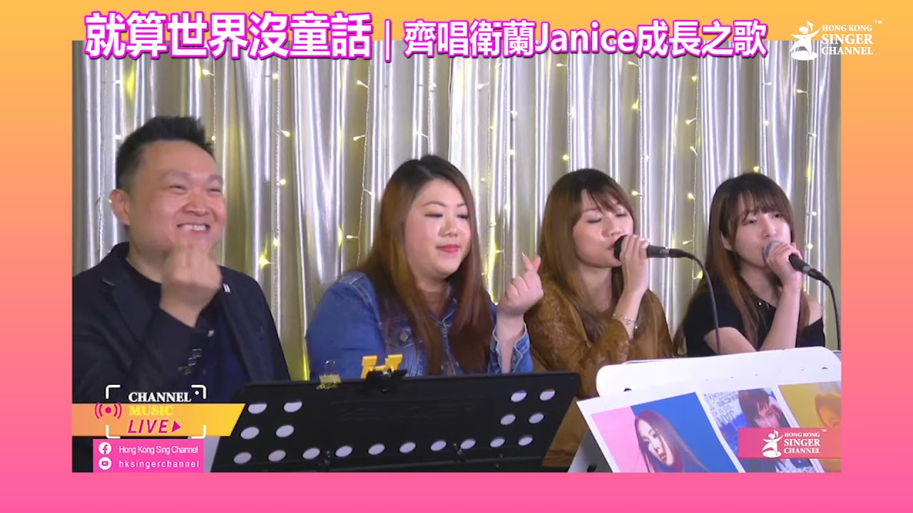 就算世界無童話|齊唱衛蘭Janice成長之歌|Channel Music Live (Elaine, Ruby, Jenny, Andy)