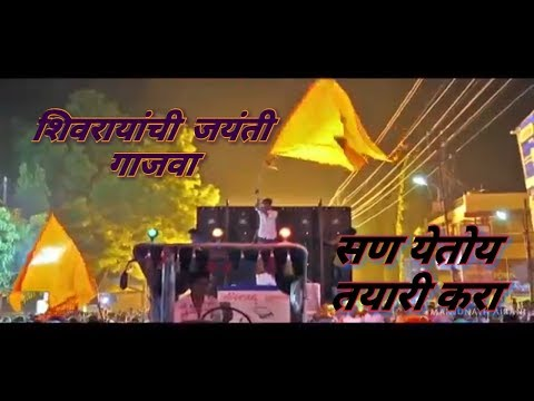 Shiv Jayanti Special Song 2018 | SHIVRAYANCHI JAYANTI GAJVA 😎