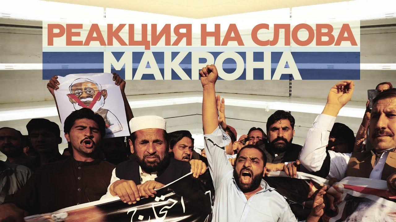 Как мусульманские страны реагируют на заявление Макрона после теракта