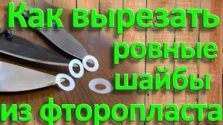 Как вырезать ровные шайбы из фторопласта(Комментируйте, ставьте лайк и подписывайтесь на канал..., 2015-04-12T17:27:27.000Z)