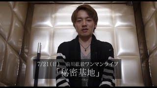 http://ameblo.jp/maekawa-hiroki/ 7/21下北沢GARDEN前川紘毅ワンマンラ...