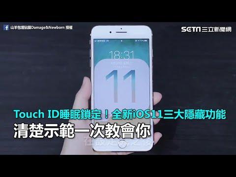 Touch ID睡眠鎖定!全新iOS11三大隱藏功能 清楚示範一次教會你|三立新聞網SETN.com