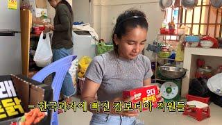 한국과자에 빠져서 맛있는건 자기가 먹겠다는 캄보디아 직…