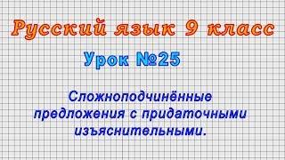 Русский язык 9 класс (Урок№25 - Сложноподчинённые предложения с придаточными изъяснительными.)