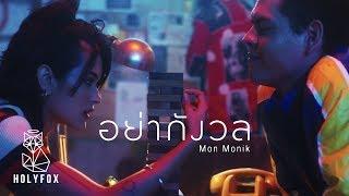 มน Monik - อย่ากังวล   No Worries [Official MV]