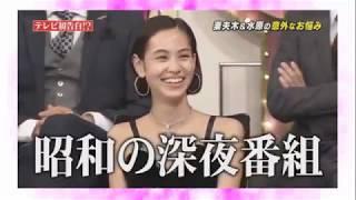 しゃべくり007に妻夫木聡と水原希子が登場❕❕ 水原希子のインスタ写真を...