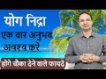 योग निद्रा-Yog Nidra in Hindi-Guided Meditation