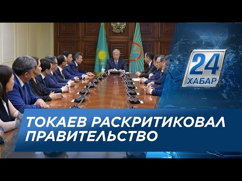 К.Токаев высказал жесткую