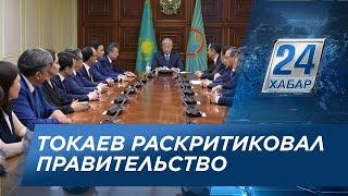 К.Токаев высказал жесткую критику в адрес Правительства и столичного акимата