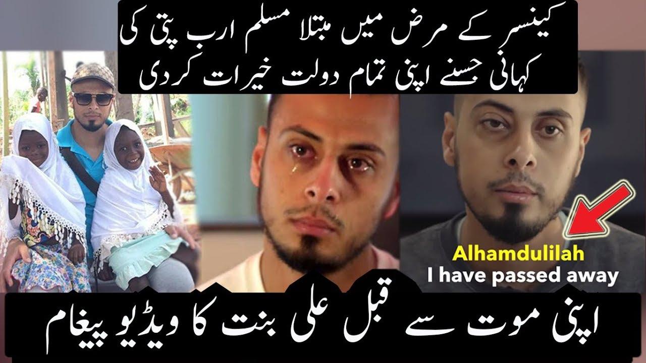 Image result for Inspiring life story of Ali Banat