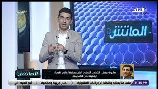 الماتش - فاروق جعفر يعلق على مباراة الزمالك وحسنية اغادير: «التعادل السلبي جيد»