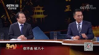 《法律讲堂(文史版)》 20200131 年话中国礼(七)见义勇为  CCTV社会与法