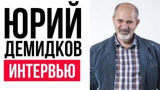 Интервью с Юрием Демидковым: начало пути, в какие активы вкладывать, прогноз для инвестора на 2021