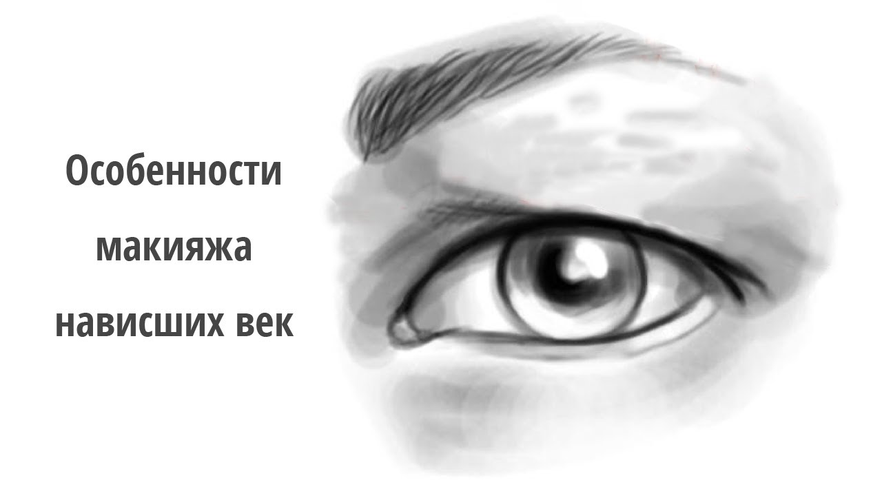 Как красиво накрасить глаза с нависшими веками пошагово 174