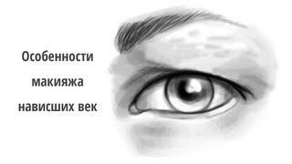 Как красить глаза, чтобы они казались больше: фото и видео инструкция