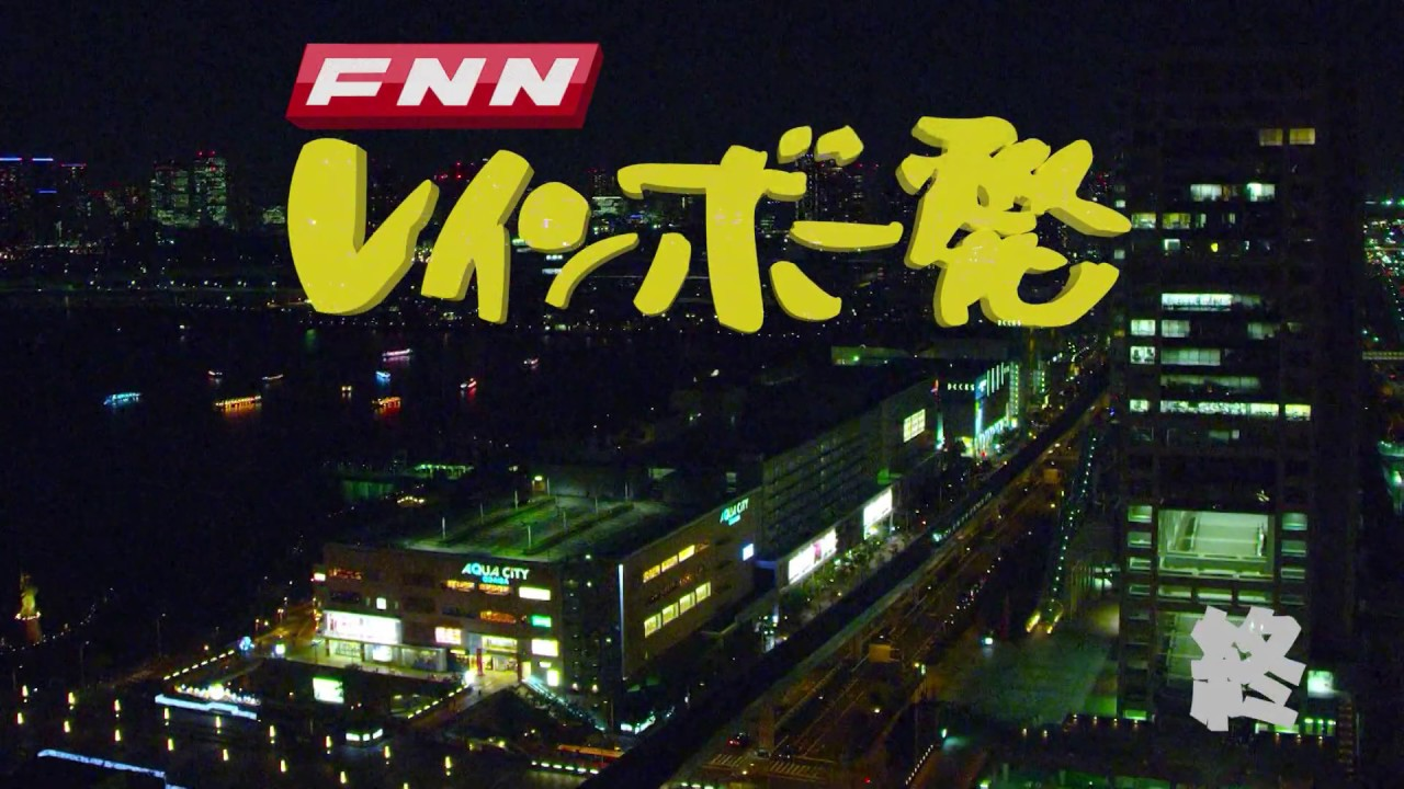 FNNレインボー発OP・ED 再現 - Y...