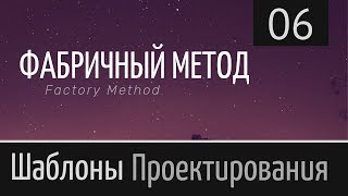Шаблон проектирования ► [ Фабричный метод ] ► Урок #6