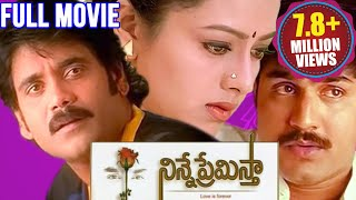 Ninne Premistha Full Length Telugu Movie | Srikanth, Soundarya, Nagarjuna