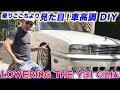 乗りごごちより見た目!DIY 日産シーマ Y31 車庫調を自分でやってみた!スティーブ的…