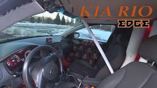 Ежи Валят/Автозвук В Kia Rio/Team Edge