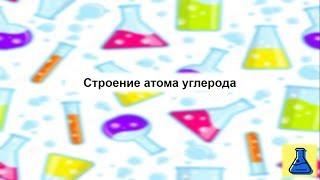 Строение атома углерода. Химия 10 класс