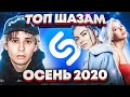 ЭТИ ПЕСНИ ИЩУТ ВСЕ ТОП 200 ПЕСЕН SHAZAM НОЯБРЬ 2020 mp3